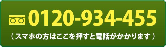 0120-934-455
