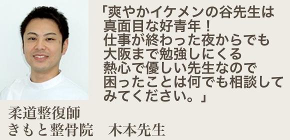 爽やかイケメンの谷先生は 真面目な好青年! 患者さんをすごく大事にしていて仕事が終わった夜からでも大阪まで勉強しにくる熱心な先生です。 技術力もあり、熱心で優しい先生なので困ったことは何でも相談してみてください。