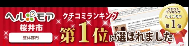 ヘルモア桜井市クチコミランキングNO1