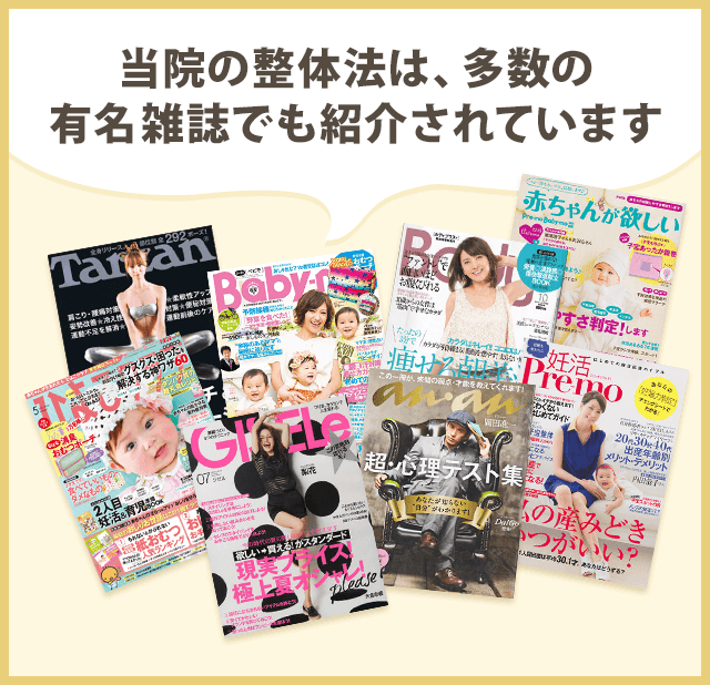 当院の整体法は、多数の有名雑誌でも紹介されています。