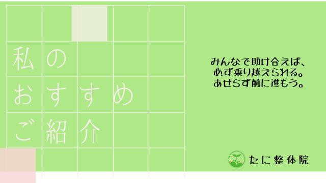 奈良のお店・遊び場紹介
